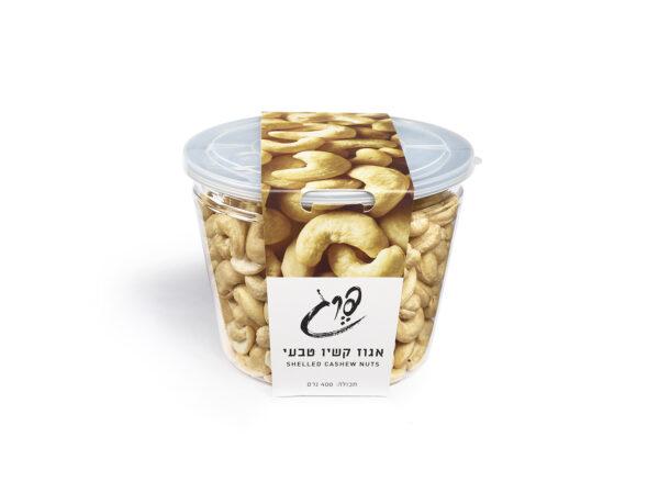 אגוז קשיו טבעי 400 גרם